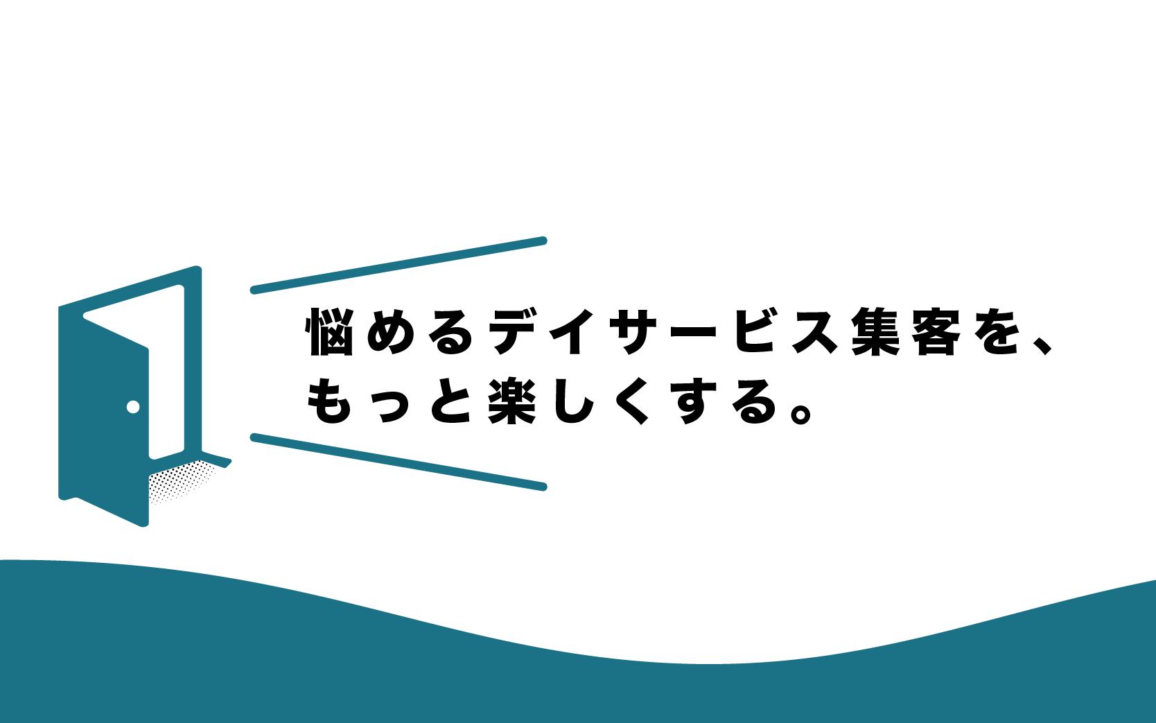 介護マーケター藤見のブログ